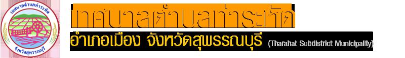 เทศบาลตำบล ท่าระหัด จ.สุพรรณบุรี